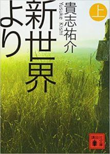 ファンタジー小説,おすすめ,編数
