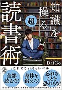 メンタリスト,DaiGo,おすすめ
